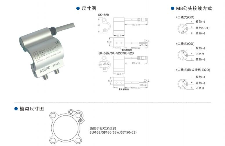 SK-52 Magnectic Switch
